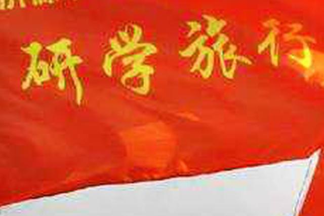 武汉一小学通知海外研学旅行 高额收费让家长为难