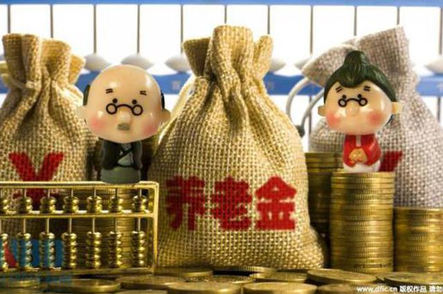人社部、财政部:今年退休人员基本养老金涨5%左右
