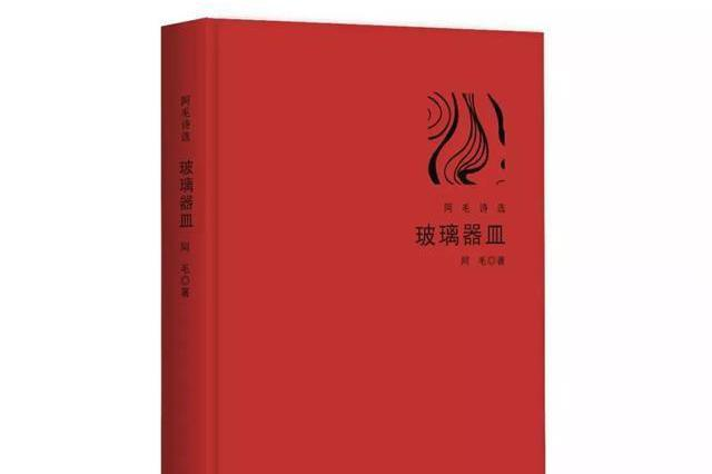 """武汉诗人阿毛《玻璃器皿》 获选2018""""年度十佳诗集"""""""