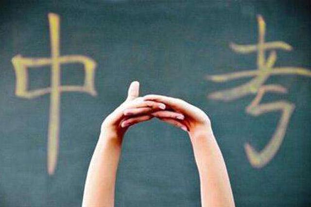 武汉今年中考6月20日、21日举行 道德与法治首次开考