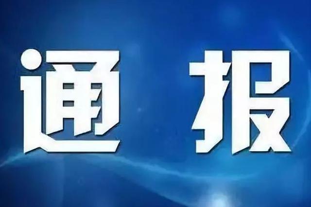 """襄阳市公路局原党委副书记、局长戴鸿远被""""双开"""""""