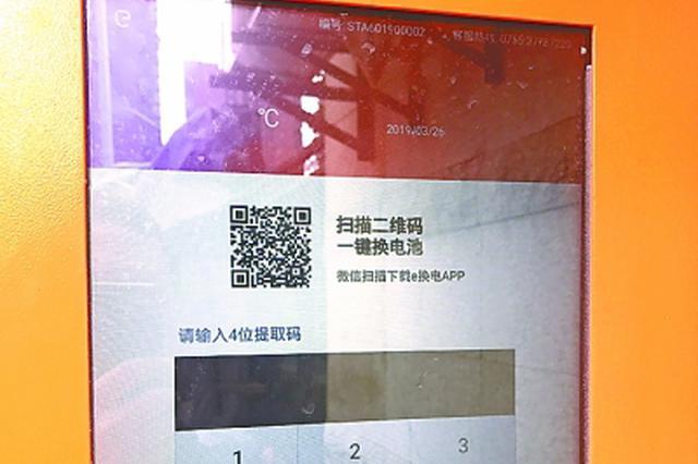 共享电池悄现武汉 押金500元月使用费99元至300元
