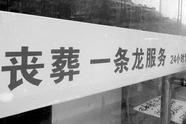 武汉殡葬行业地方标准即将出台:这些词将成禁语
