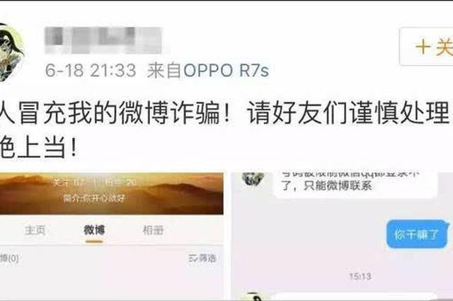 女子与国外同学微博互动 骗子复制高仿微博号骗走2万