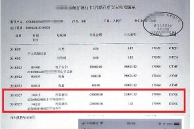 女子找人代办签证被骗40万 警方接警9分钟拦下36万