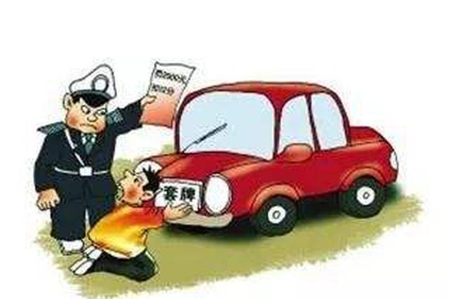 """女婿开""""套牌车""""被查 自称被岳父坑了不知车有问题"""