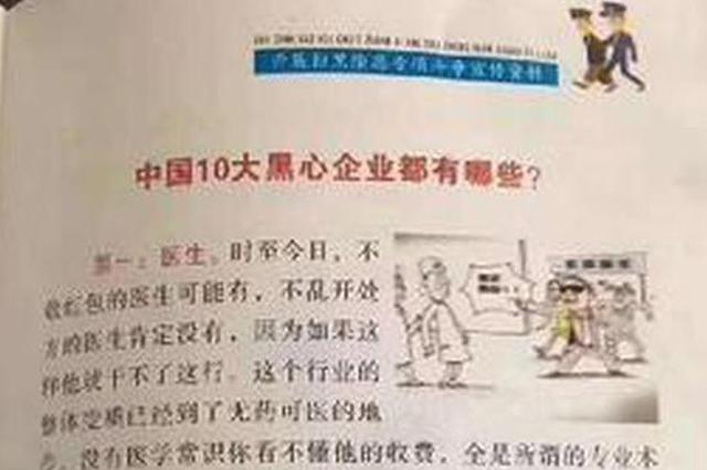 宣传册将医生列入黑心企业 镇党委副书记等被免职