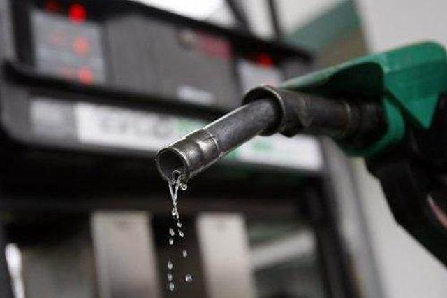 油价调整消息 今晚24时国内成品油价上调或超0.1元