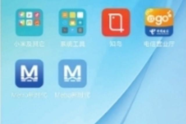 武汉地铁乘车软件遭遇双胞胎版 一定要去官方商店下载