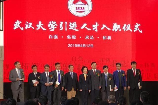 40名海内外高层次人才入职武汉大学