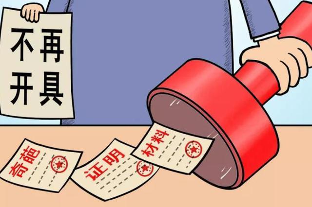 今后在武汉办事6种证明有望不用再开