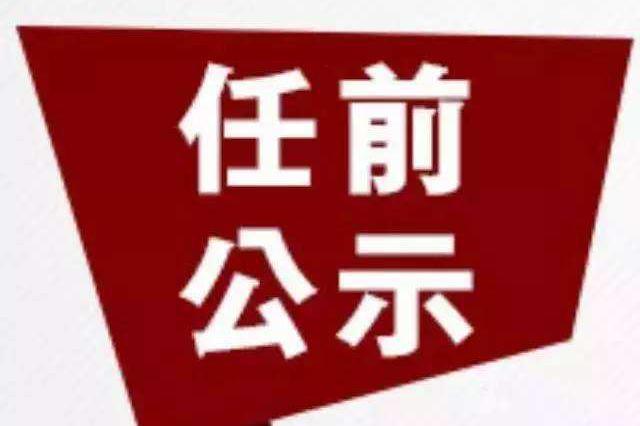 襄阳两名干部任前公示 柯剑拟任市统计局局长