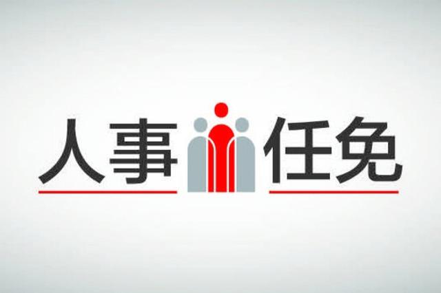 襄阳公布一批干部任免名单 张利任扶贫办副主任