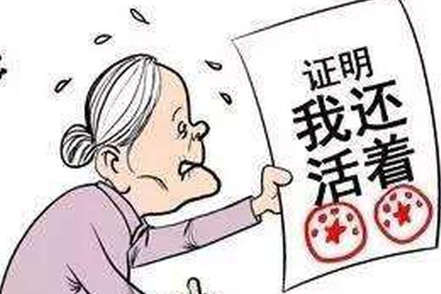 """武汉清理涉证明事项等地方性法规 消除""""奇葩证明"""""""