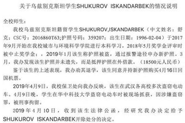 武汉高校一留学生盗窃电动车被刑拘 校方:开除