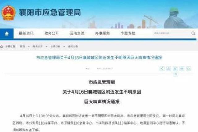 湖北襄阳发出不明声响 官方:初步分析为音爆效应