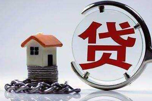 武汉房贷利率上浮比例回落约10% 买房人还款压力减轻
