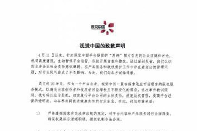 视觉中国发布致歉声明:对平台内容产品服务全面筛查