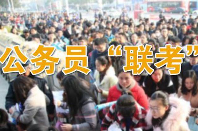 湖北等22省今日举行公务员笔试 共计划招近8万人