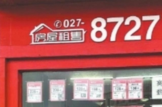 武汉一季度成交房三成多是二手房 中介联手银行抢市场