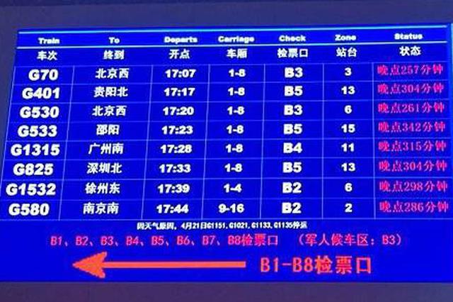 暴雨导致武广高铁赤壁北站设备故障 部分列车晚点