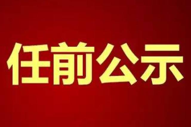 湖北5名干部任前公示:郭生元拟任仙桃市委副书记