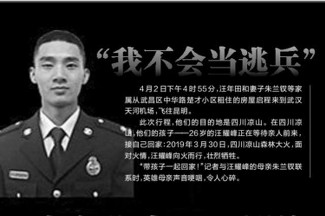 """扑火英雄汪耀峰被追授""""湖北青年五四奖章""""(图)"""