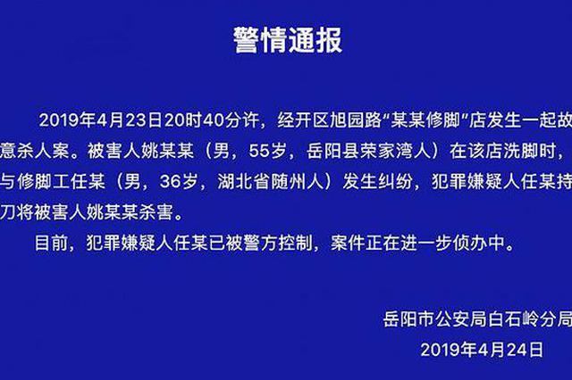 """岳阳县原政府办副主任被杀 曾因严重违纪被""""双开"""""""