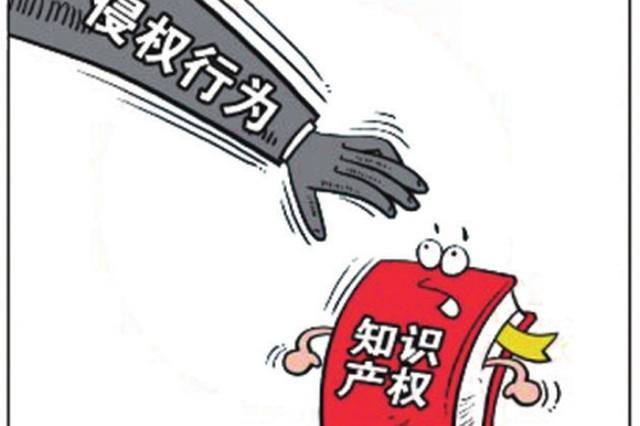 武汉发布2018年保护知识产权十大典型案例
