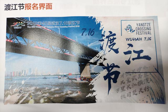 武汉市体育局关于组织机关院校及各区参与2019武汉?#23665;?#33410;
