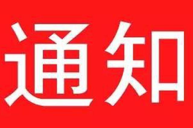 """湖北省纪委通知严明""""两节""""纪律 强调""""七个严禁"""""""
