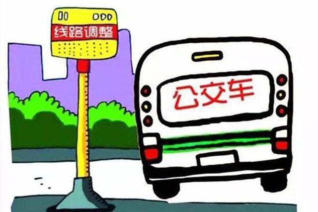武汉多条公交线调整运营走向 今起公交786路暂停运营