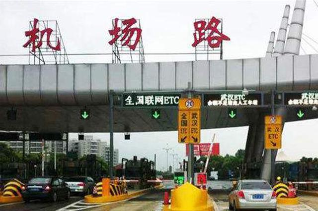 机场高速盘龙城至武汉中心城区何时免费?官方回应