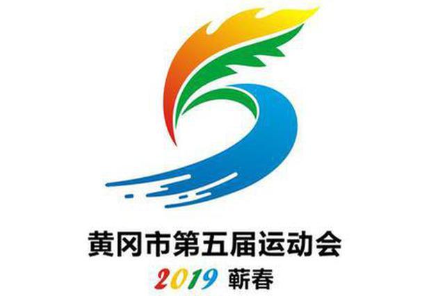 黄冈市五运会9月将在蕲春开幕 会徽、吉祥物等揭晓