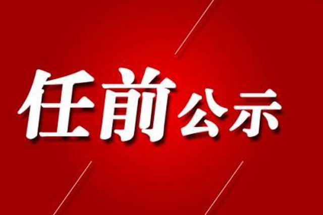湖北2市3名干部任前公示:含省直管市政府副市长人选