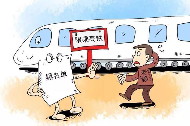 黄石首次发布限制乘坐火车和民用航空器名单