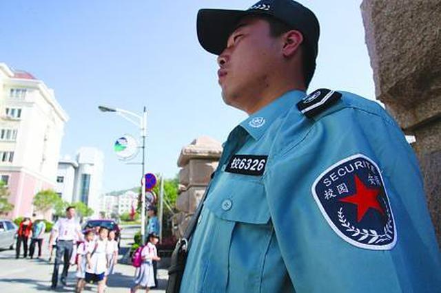 公安部:年底前城市中小学专职保安配备率达100%