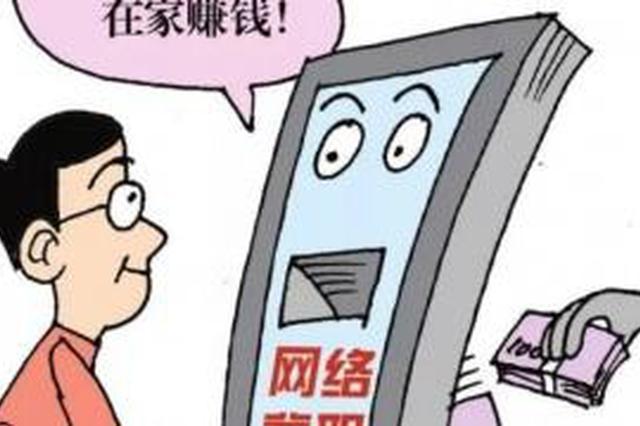 网上刷单充值卡返佣金 女子零花钱没赚到反被骗500元