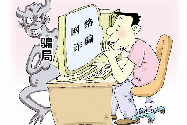 """男子网上找""""小姐""""被骗 求助""""网络警察""""又被骗8千"""