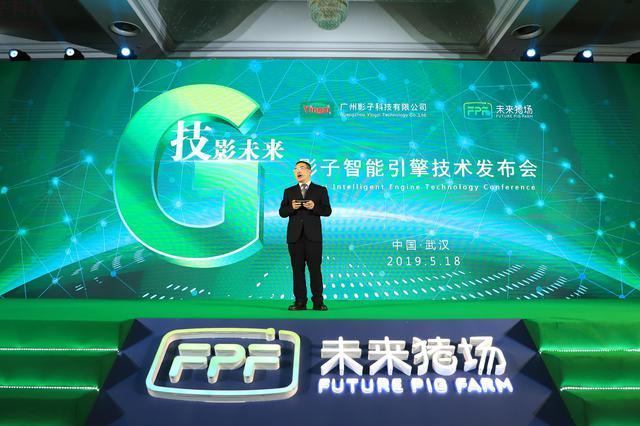 """未来养猪就像""""玩游戏"""" 影子科技两大技术在汉发布"""
