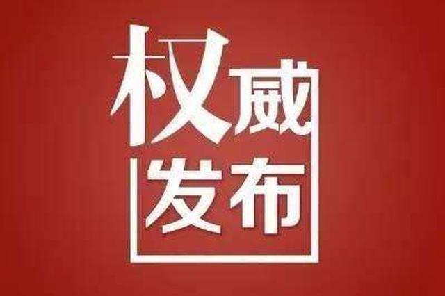 权威!武汉发布市管干部任前公示公告(图/简历)