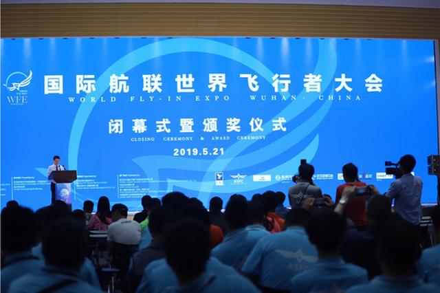 2019世界飞行者大会在汉闭幕 2020年举办国际航联全会