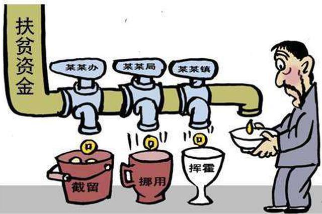 湖北严惩涉扶贫领域犯罪 三年受理案件93件132人