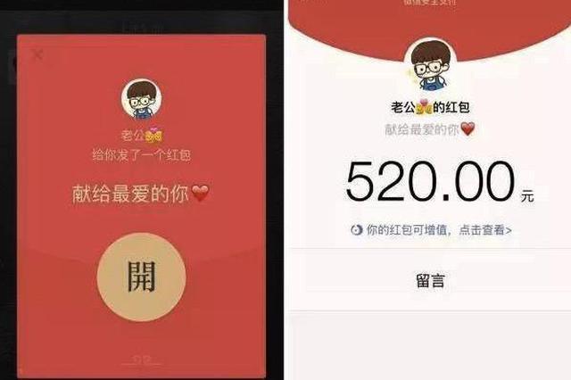 """网友求红包""""气丈夫"""" 黄石男子心软发包被骗520"""