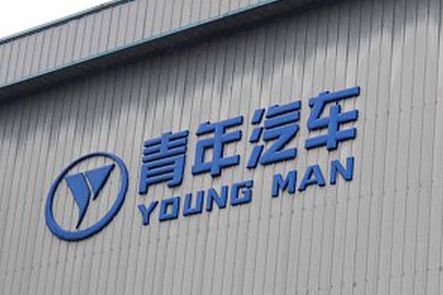 """青年汽车回应""""水氢发动机"""":与湖北工大联合研发"""