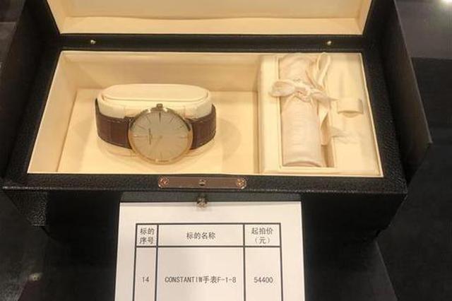武汉首拍公职人员涉案物品 起拍价总额约145万元
