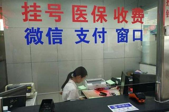 """武汉等30城试点""""按病组付费"""" 采用定额标准支付"""