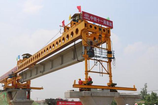 安九高铁湖北段开始架梁 预计2022年建成通车