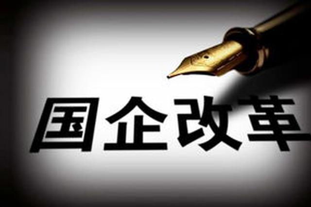 """武汉国企考核不再以规模""""论英雄""""更要关注发展质量"""