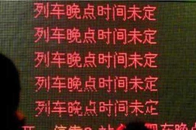受降雨影响 武汉部分列车晚点